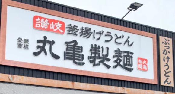 丸亀正麺看板
